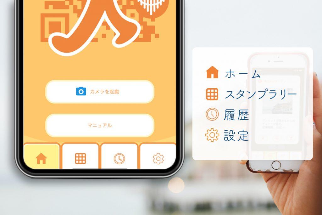 アプリTOP画面